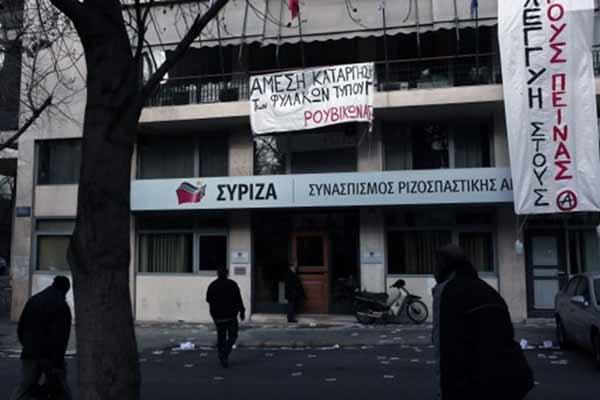 Syriza genel merkezi işgal edildi